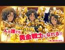 【009】バーチャル黄金戦士、黄金の鉄の塊を塗る