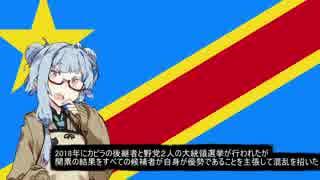 【コンゴ民主共和国】失敗国家3分解説【VO