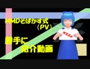 【動画紹介】MMDそばかす式(PV)勝手に紹介動画