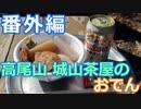 【麺へんろ】番外編 高尾山 城山茶屋のおでん【サンキュー千葉編 6日目】