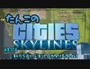 【ゆっくり実況】たんこのCities Skylines【第13話:新たな島と娯楽地区の開拓開始!】