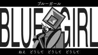 【初音ミク】ブルーガール【オリジナル】