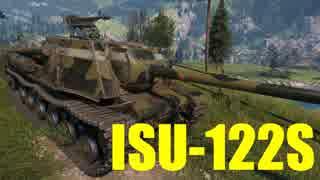 【WoT:ISU-122S】ゆっくり実況でおくる戦車戦Part497 byアラモンド
