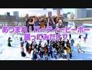 【パリピ歓喜】北海道 あつまれ!パーティーピーポー 踊って...