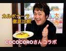 【カルボナーラ徹底比較】COCOCOROさんコラボ動画