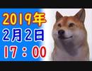 2019年2月2日17:00思い出す福沢諭吉の嘆き、他【カッパえんちょーEx】