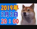 2019年2月2日20:00 新井浩文の本名と国籍報道せず、他【カッパえんちょーEx】