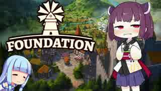 【箱庭中世都市づくり】東北Foundation #1【VOICEROID実況】