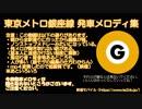 東京メトロ銀座線 発車メロディ集