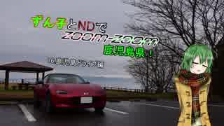 【東北ずん子車載】ずん子とNDでzoom-zoom 16【NDロードスター】