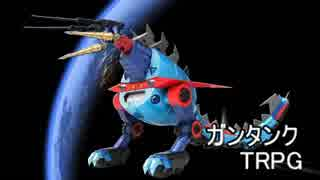 【ゆっくりTRPG】機動戦士ガンタンク T