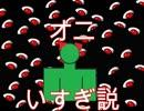 【エンディング?】神社なんかに行くんじゃなかった・・・【オニアソビ】part3