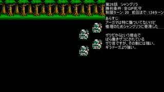 【TAS】ガチャポン戦士4最小ターンの旅26