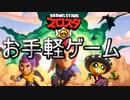 【ブロスタ】超お手軽なオンラインスマホゲーム