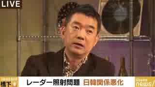 【日韓断交】「文大統領の気持ちはわかる」橋下徹氏、日本国内の韓国批判の論調に苦言?空気の読めない橋下にツッコミ殺到(笑)