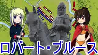 【ゆっくり解説】世界の戦術・奇策・戦い紹介【バノックバーンの戦い】