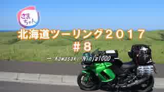 【Ninja1000】 北海道ツーリング2017_8日目