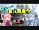 【BFV】葵ちゃんの3分間戦争#3