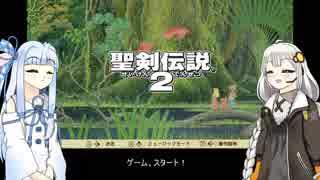 【VOICEROID実況プレイ】あかりと葵の聖剣伝説2 Part1