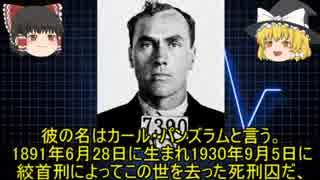 【ゆっくりと見る】殺人鬼・死刑囚の最期の言葉【ゆっくり解説】