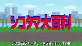 シコタマ大百科「汚料理行進曲」