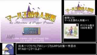 マール王国の人形姫RTA 3時間27分9秒 Part1