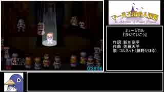マール王国の人形姫RTA 3時間27分9秒 Part2