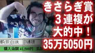 【よっさん】きさらぎ賞で3連複が大的中!!【35万5050円】