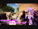 【BFV】 ぺったん小隊、出撃ス! ミッションNo.5【VOICEROID実況】
