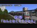 【A9V5】015 神羽鉄道開発録2期 第1話「なんとなくミライから」