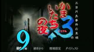 【実況】「かまいたちの夜×3」をゆるやか