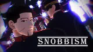 【金カムMMD】SNOBBISM【尾形と勇作】