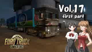 【ETS2】トラック女子、欧州を駆ける Vol.17(前編)