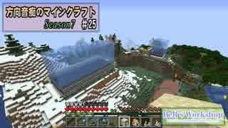 【Minecraft】 方向音痴のマインクラフト Season7 Part25 【ゆっくり実況】