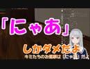 """樋口楓、猫ゲームで視聴者に「""""にゃあ""""しか言ったらダメだよ!」"""