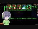 【Overdungeon】本日のバーサーカーソウル〜コンパクトアルパカを添えて〜【VOICEROID実況】
