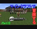 【Minecraft】マインクラフトで冒険するPart15【ゆっくり実況プレイ】