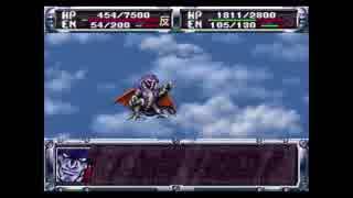 第2次スーパーロボット大戦(PS) 縛りプレイ動画 第11話 『驚異!! 究極ロボ、ヴァルシオン』 2/2