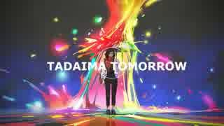 【初音ミク/オリジナル】タダイマトゥモーロー (Tadaima Tomorrow)