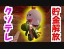 【マリオカート8DX】オンライン対戦の荒波に揉まれる 実況97