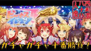 【開運!ガチャガチャ十番勝負】◆ビーナスイレブンびびっど!篇◆七番目