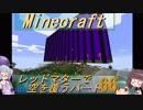 【Minecraft】レッドマターで空を覆う Part066【ボイロ実況】