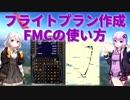 ゆかりさんのX-Plane 11入門【Part2】~フライトプラン作成とFMC~