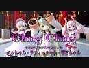 【MMD】Cling Cling【azurlane ベルちゃん・ラフィーちゃん・明石ちゃん】