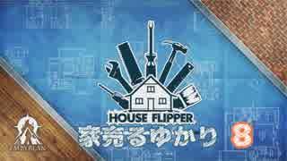 【House Flipper】家売るゆかり8【VOICEROID実況】