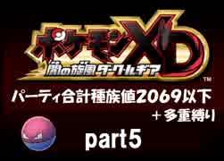 ポケモンXD実況 part5【ノンケ冒険記★合計