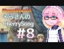 【StoneHearth】そらさんのCherrySong#8