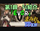 FF14 まみれch 第1回 FC紹介『EVGR』