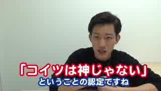 【暴露】三男・裕太の粛清についてホント