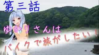 【VOICEROID】ゆかりさんは、バイクで旅がしたい!!#3【車載動画】